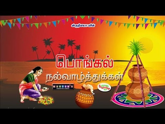 Pongalo Pongal sung by Bombay Saradha