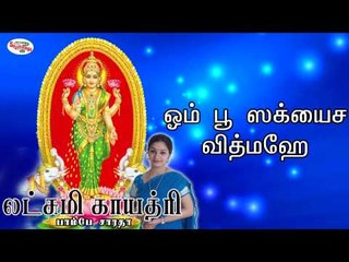 Lakhshmi Gayatri Mantra with Tamil Lyrics sung by Bombay Saradha