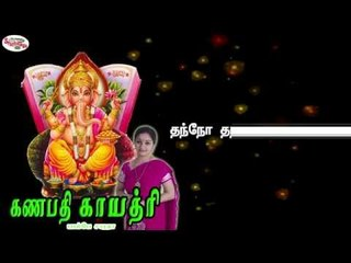 Ganapathi Gayatri Mantra with Tamil Lyrics Sung by Bombay Saradha