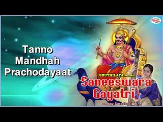 Saneeswara Gayatri Mantra With English Lyrics Sung by Bombay Saradha