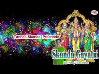 Skanda Gayatri Mantra with English Lyrics sung by Bombay Saradha