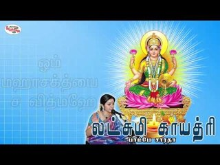 Laxmi Gayatri Mantra with Tamil Lyrics sung by Bombay Saradha