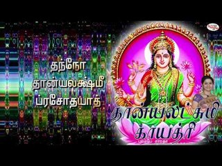 Dhanyalakshmi Gayatri Mantra With Tamil Lyrics Sung by Bombay Saradha