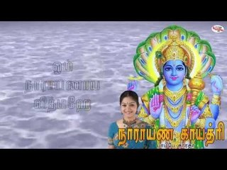 Narayana Gayatri Mantra With Tamil Lyrics Sung by Bombay Saradha