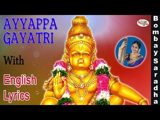 Ayyappa Gayathri Mantra with English Lyrics sung by Bombay Saradha
