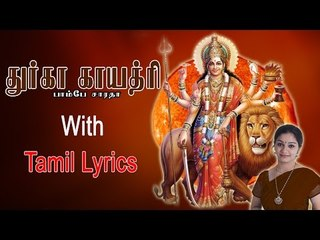 Durgha Gayatri Mantra with Tamil Lyrics sung by Bombay Saradha