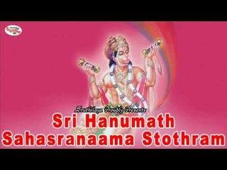 Sri Hanumath Sahasranaama Stothram