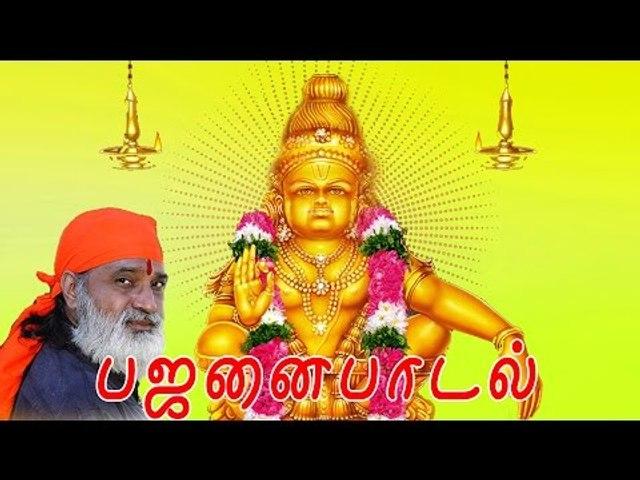 Veeramanidasan - Ayyappan Bhajan Song