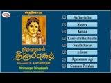 Thirumurugan Thiruppugazh Vol 2 Music Jukebox