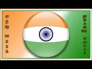Indian Patriotic Song - Sare Jahan Se Acha Sung by Bombay Saradha