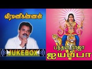 Pandhalaraja Ayyappa Music Jukebox