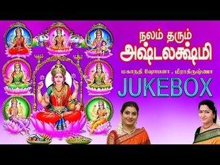 Nalam Tharum Ashtalakshmi Music Jukebox