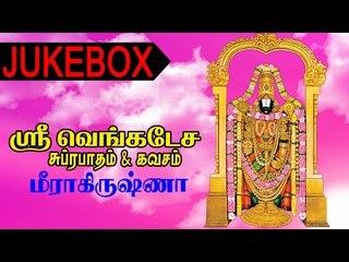 Sri Venkatesa Subrabatham & Kavasam Music Jukebox