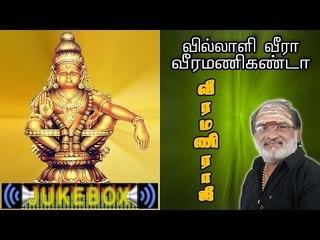 Villaali Veera Veeramanikanda Music Jukebox