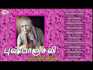 Pushpanjali Music Juke Box