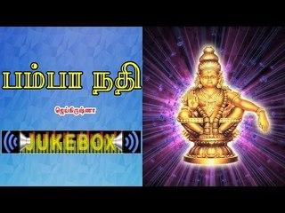 Sri Pamba Nathi Music Jukebox