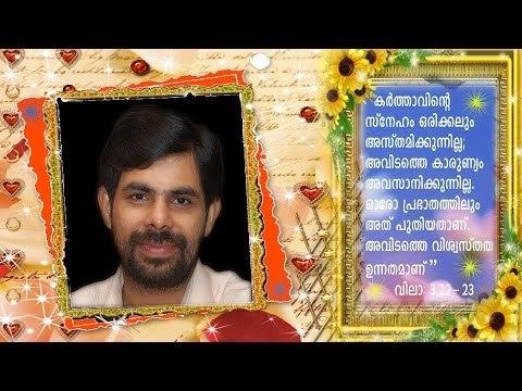 Malayalam Christian Devotional Songs Kester Hits Non Stop