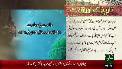 Tareekh KY Oraq Sy –Hazrat Muhammad Mustafa(S.W) – 24 Dec 15 - 92 News HD