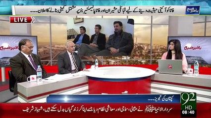 Bakhabar Subh - 24 Dec 15 - 92 News HD