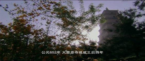 《玄奘之路》第十二集 圆满