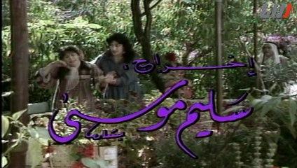 مسلسل بهلول الحلقة 13 الثالثة عشرة   Bahloul HD