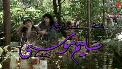 مسلسل بهلول الحلقة 8 الثامنة   Bahloul HD