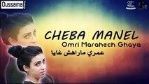 Cheba Manel 2016 Omri Marahech Ghaya - Grand SuCci  ( Clip HD 2016 )