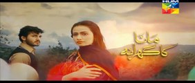 Mana Ka Gharana Episode 4 Promo HUM TV Drama 23 Dec 2015 HD//