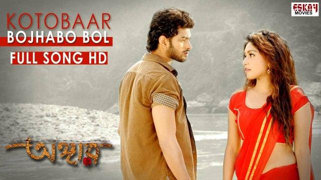Black 2015 Bengali Movie Official Teaser By Soham & Mim HD