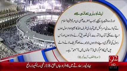 Irshad-E-Bari Talla – Ahmed – 25 Dec 15 - 92 News HD