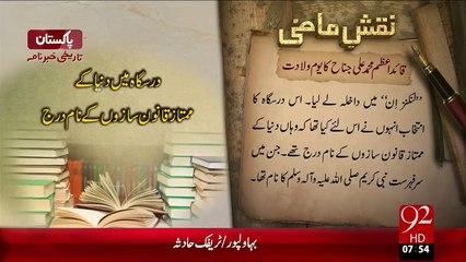 Naqshe-E-Mazi –Quaid-E-Azam Ka Youm-E-Waladat – 25 Dec 15 - 92 News HD
