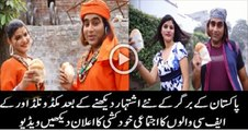 Most Funniest Pakistani Commercial Which Give Heart Attack