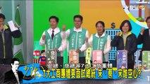 7大工商團體要面試總統 朱、蔡、宋誰空心? 少康戰情室 20151216 (4/4)