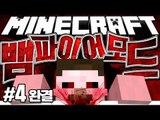 양띵 [뱀파이어 모드, 게임모드로 하나씩 체험해보자! 마인크래프트 '뱀파이어 모드' 체험기! 4편 *완결*] 마인크래프트 Minecraft Vampirism Mod
