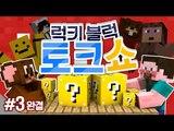 양띵 [15금 토크쇼? 양띵의 폭탄발언! '럭키 블럭 토크쇼' 3편 *완결*] 마인크래프트 Lucky Block Mod