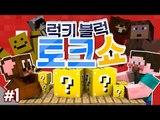 양띵 [폭탄발언 주의! 지금까지의 토크쇼는 잊어라! '럭키 블럭 토크쇼' 1편] 마인크래프트 Lucky Block Mod