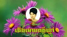 jerng mek por kmao Ros Sereysothea song jerng mek por kmao song karaoke Khmer old song