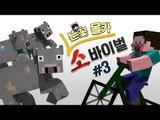 양띵 [모드체험 인척하면서 컨텐츠 인척하는(?) 눈꽃 몰래카메라 '소바이벌' 3편] 마인크래프트 Ores Cow Mod + Dirt Bikes Mod