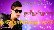 [Non-Stop] Preap Sovath Old Song - Khmer Old Song Collection - Preap Sovath