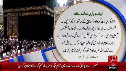 Irshad-E-Bari Talla – Allah Ki Ibadat – 26 Dec 15 - 92 News HD