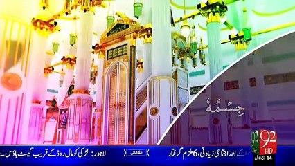 Subh - E- Noor - 26 Dec 15 - 92 News HD