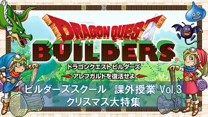 90 minutes of shiny gameplay footage de Dragon Quest Builders