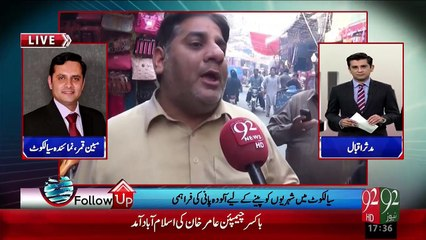 Sialkot: Polluted Water Provide to the Citizen of Sialkot