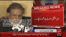 Pervez Rasheed Caught Sleeping During Kashmir Issue Press Conference