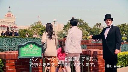 東京ディズニーリゾート バケーションパッケージ(執事編) / Tokyo Disney Resort Vacation Packages
