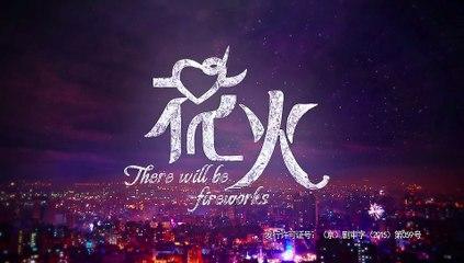花火 第12集 There Will Be Fireworks Ep12