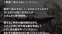 【衝撃的な話】神社で横領を繰り返す泥ママに、バチが当たった【スカッとする話・修羅場・DQN返し・武勇伝】