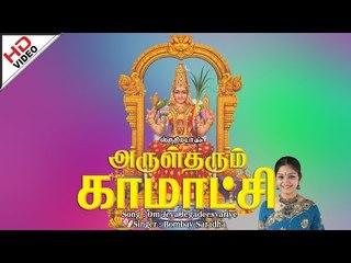Om Jaya Jagadeeswariyae