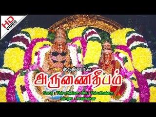 Thiruthalam Idhu Thiruthalam