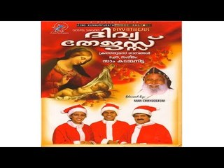 Super Hit Christmas Carol Song Karaoke with Lyrics | Album Divya Thejus | Song Manushyanay